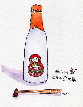 乙女の金沢展